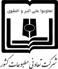شرکت تعاونی مطبوعات کشور