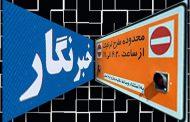 دستورالعمل نحوه توزیع طرح ترافیک خبرنگاران در سال ۹۹
